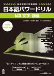 日本語パワードリル N3